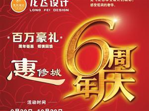 龙飞装修设计六周年店庆!百万豪礼惠城