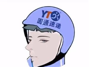 华英大道圆通速递仓库