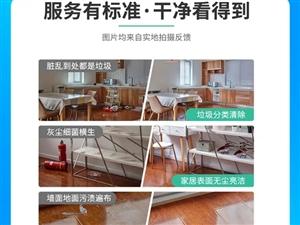 家政保洁,新居开荒保洁,油烟机空调清洗,全屋保洁