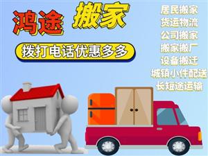 居民搬家 小型搬家 长短途货运 代驾