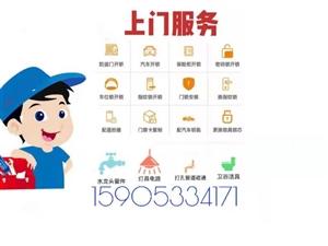 淄博开锁 专线5555550