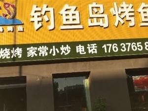 个人原因 现将正在营业中的饭店对外低价转让