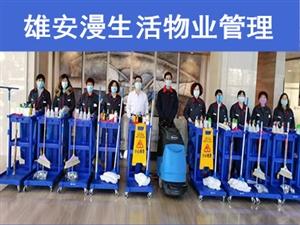 单位保洁托管、地毯清洗、电器清洗、小时工等