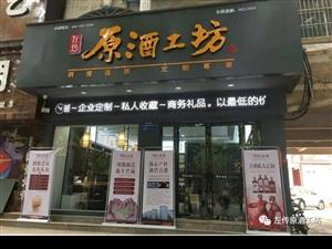 左转原酒工坊潢川县各乡镇诚招分销店,或店中店