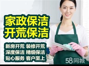 專業家庭保潔開荒保潔擦玻璃清洗煙機收費低服務細致