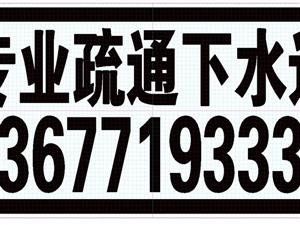 丹江口市专业疏通下水道