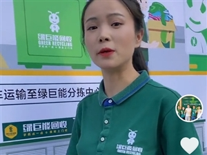 临泉绿巨能再生资源回收