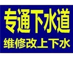 桐城市龍眠疏通下水道服務部丨