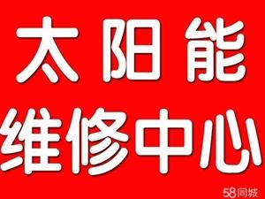 淄博桑乐太阳能维修服务中心