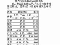 2月17日市内恢复客车班次!