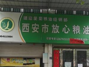 西安市高陵区建迎爱菊粮油经销部形象图