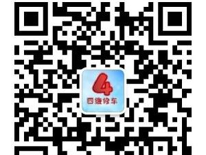 永丰县四维汽修