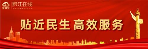 黔江政企服务平台