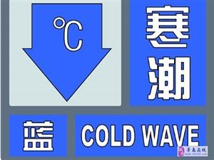 寻乌寒潮蓝色预警:温降至零下3°C,山区零下5°C,请注意防范霜冰冻!
