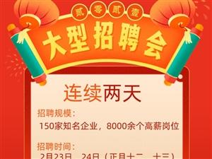 节后亚愽国际娱乐会盛典,年初八首场