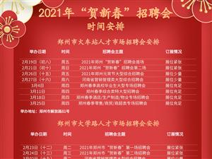 1月12日 河南省2020届离校未就业毕业生暨2021届毕业生 冬季专