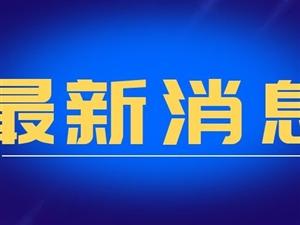 广饶:新冠病毒疫苗预约接种公告!县里发布重要提示!