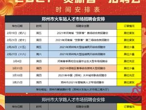 2021年郑州15场新春亚愽国际娱乐会强势来袭,首场2月19日开幕!