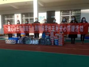 爱心人士陈海琼先生到特殊学校开展爱心捐赠活动