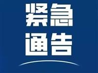 武都区发布寻找密切接触者同乘人员的紧急通告