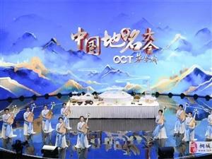 重磅!《中��地名大��》第二季1月23日首播;桐城人文盛景再次亮相
