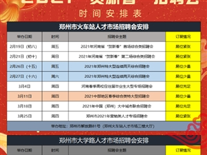 2021届毕业生大型综合亚愽国际娱乐会