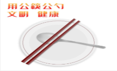 别让病菌在餐桌上口口相传,公勺公筷和分餐你值得拥有~