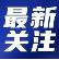 临近春节,阜阳要解禁烟花爆竹?