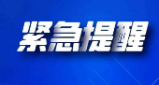1月28实行,广饶发布最新疫情防控通告!请全广饶人扩散!