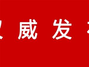 修水商家注意!修水县市场监管局发布春节期间价格行为提醒告诫函