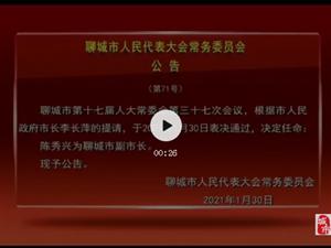 【权威发布】陈秀兴任聊城市副市长!高唐在线(www.gaotang.org)