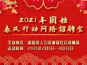 2021年固始�h春�L行�泳W�j招聘��-外地企�I���