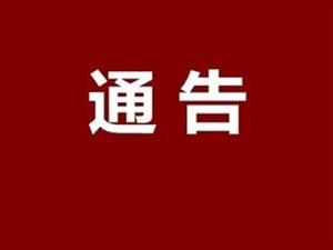 【通告】春�期�g,�@些�^域�⒔�止燃放��花爆竹