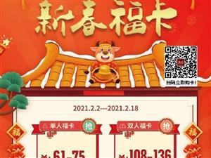 缺席一年的春节档回归!恒大嘉凯影城与你共启新春!!!