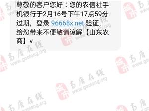 高唐:多人收到这条短信,别点,危险!