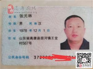 【星际开户官网】谁认识固河镇王堂村的张元林,让他快来领取身份证!