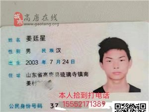 【星际开户官网】有谁认识琉寺镇南姜村的姜廷星,让他快来领身份证!