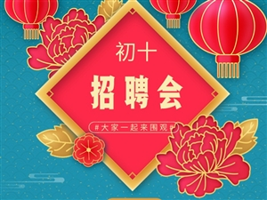 2021年2月21日(正月初十)贺新春第二场综合亚愽国际娱乐会