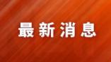 曝光!广饶19家企业被纳入红色监管!