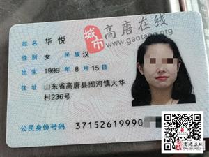 【星际开户官网】有谁认识固河镇大华村华悦的,快来领你的身份证!