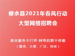 新年返工,海量招聘!修水县2021年春风行动大型网络招聘会火热开年!