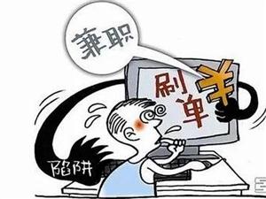 """通城一女子""""网络刷单""""2天被骗近10万元;塘湖派出所成功止付"""
