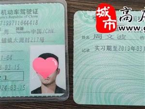 【星际开户官网】三十里铺周文波,快来领你的身份证+驾照+银行卡+现金……