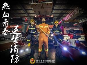 招聘丨咸宁市消防救援支队招录政府专职消防员