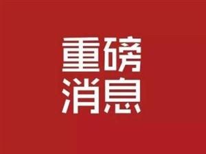 特大喜讯!阜宁一单位被中共中央、国务院表彰!