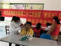 """县残联及助残志愿者到特殊学校开展全国""""爱耳日""""宣传服务活动"""