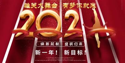 """""""雄关大舞台""""2021年焕新起航,盛装归来!"""
