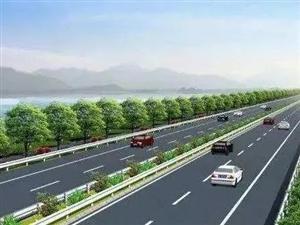 又近了!途经阜南多个乡镇的高速公路传来好消息!