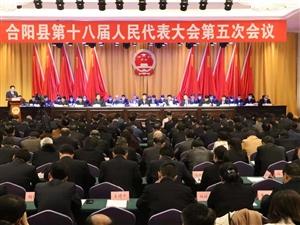 合阳县第十八届人民代表大会第五次会议开幕
