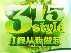 2021年湖口县315活动宣传